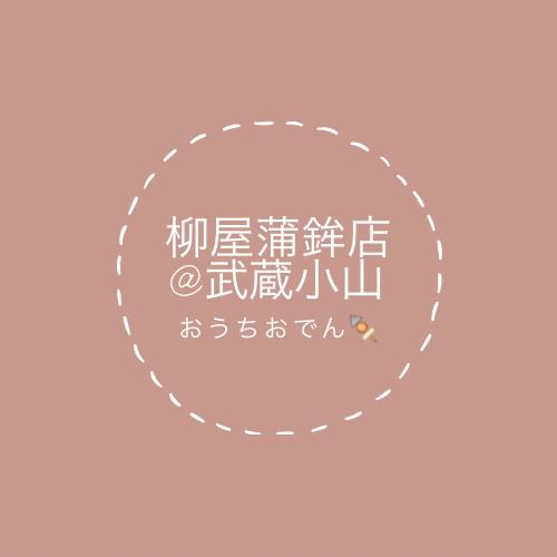 おでん 武蔵小山