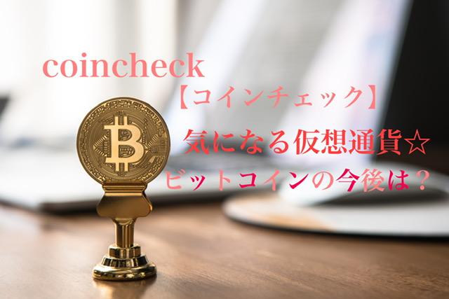 ビットコイン コインチェック