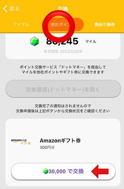 トリマ Amazonギフト 交換