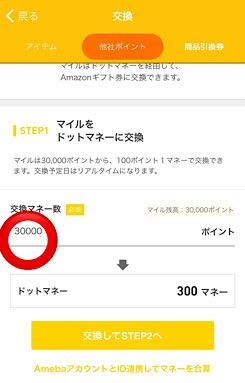 トリマ マイル Amazonギフト