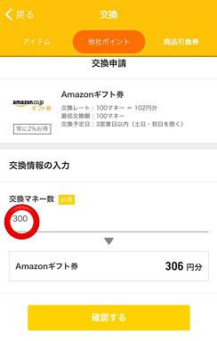 トリマ マイル交換 Amazonギフト