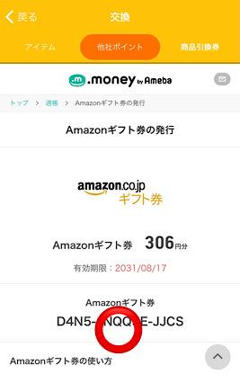 トリマ マイル交換 Amazon