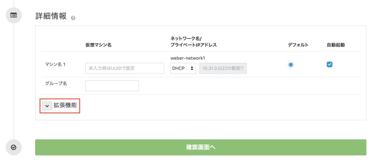 f:id:akikuchi-idcf:20190623233245p:plain