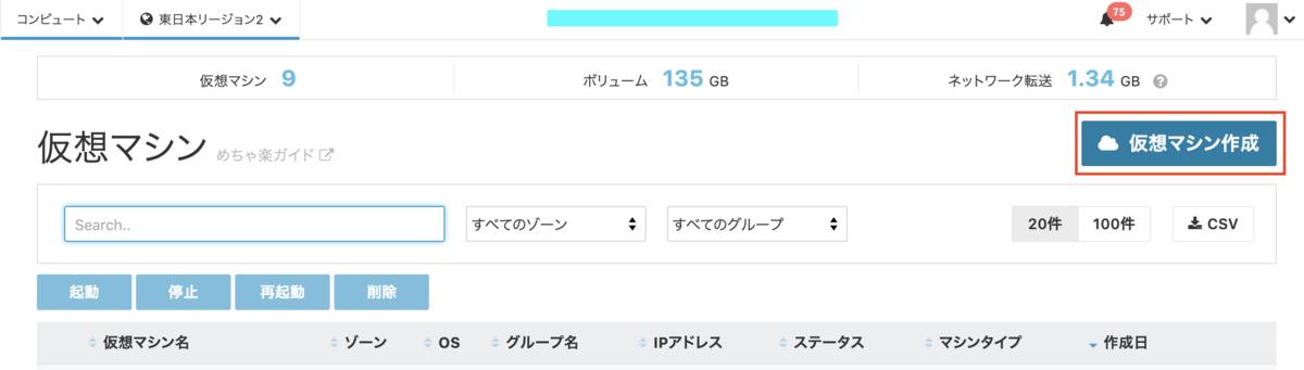 f:id:akikuchi-idcf:20190625212332p:plain