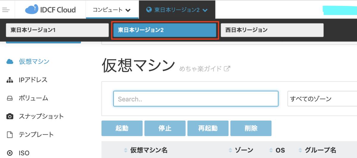 f:id:akikuchi-idcf:20190625214622p:plain
