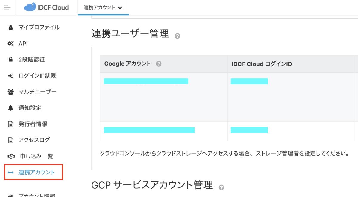 f:id:akikuchi-idcf:20200325101608p:plain