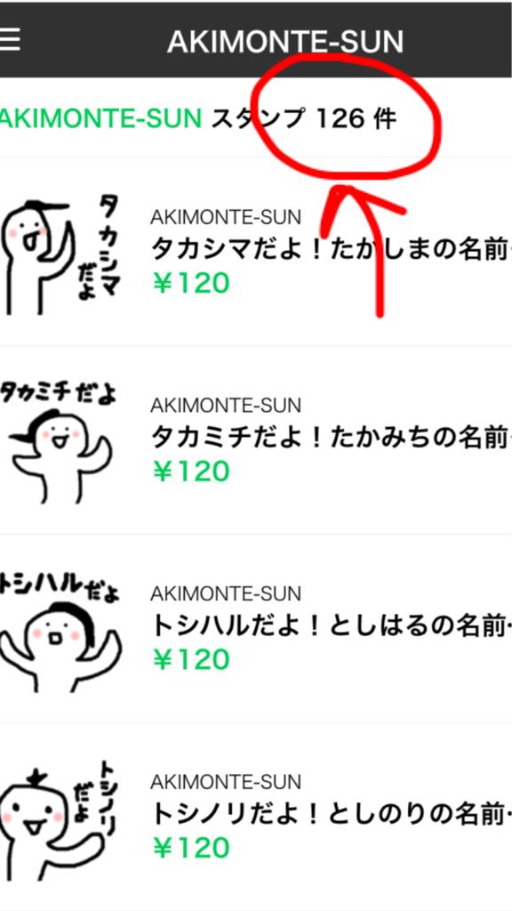 f:id:akimonte:20170709005559p:plain