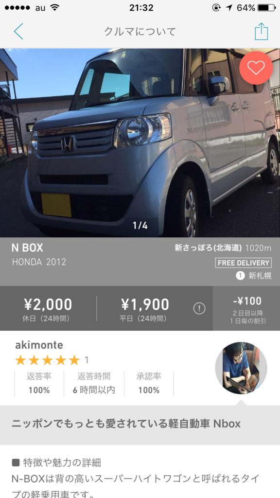 f:id:akimonte:20171002214806p:plain
