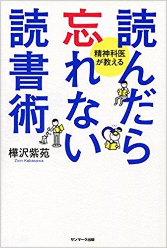 f:id:akinaritodoroki:20170827150429j:plain