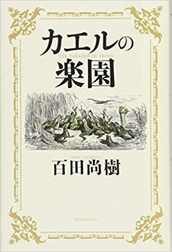f:id:akinaritodoroki:20180812190422j:plain