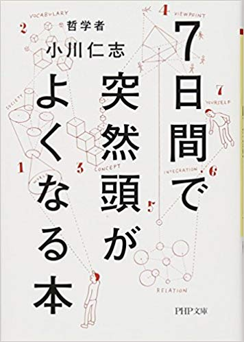f:id:akinaritodoroki:20191124114009j:plain
