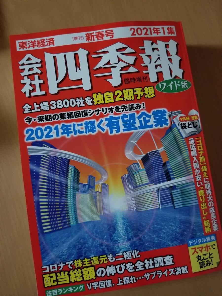 f:id:akinisakusakura:20210112215743j:plain