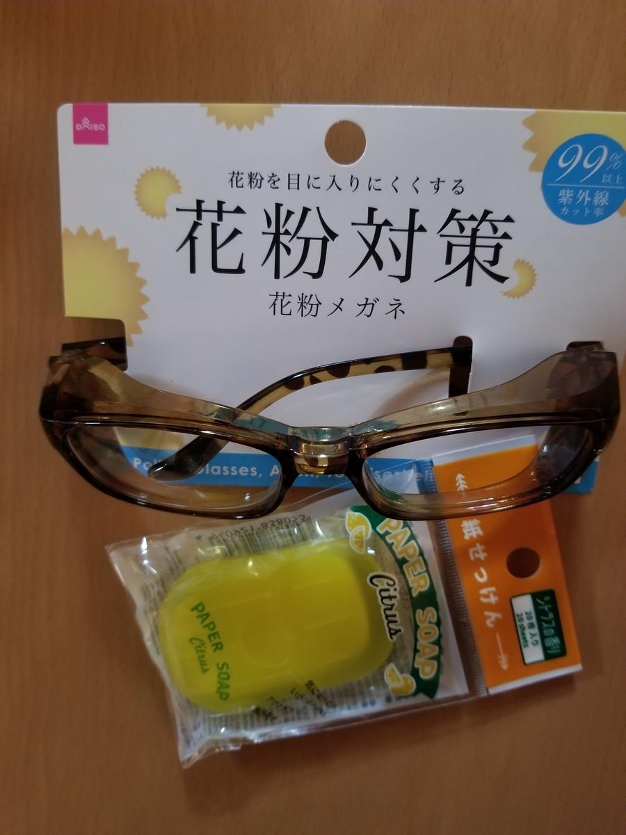 f:id:akinisakusakura:20210114155357j:plain