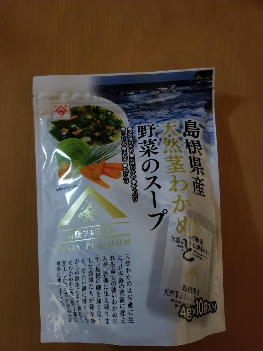 f:id:akinisakusakura:20210117175802j:plain