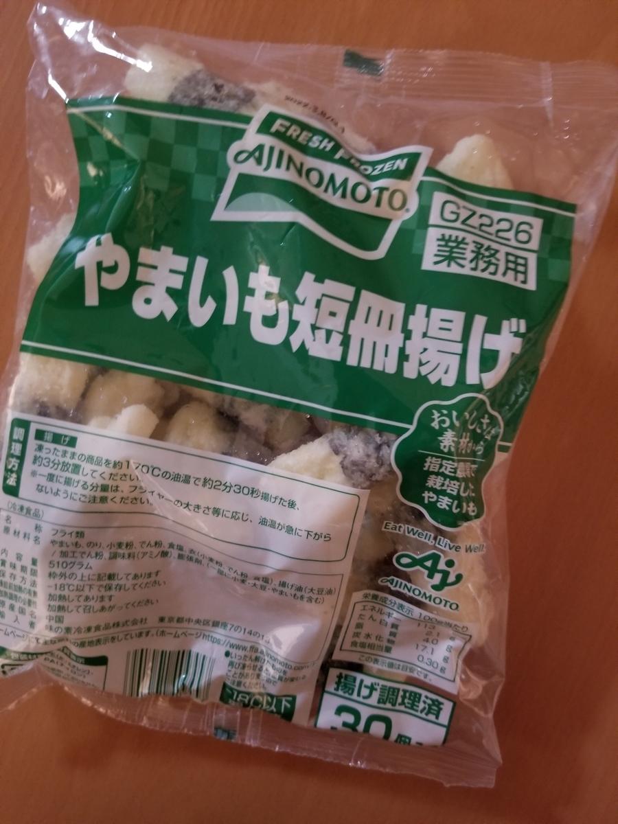 f:id:akinisakusakura:20210117175851j:plain
