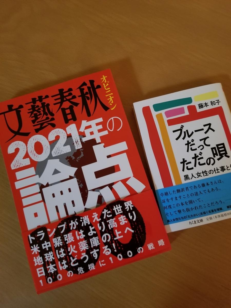 f:id:akinisakusakura:20210126133456j:plain
