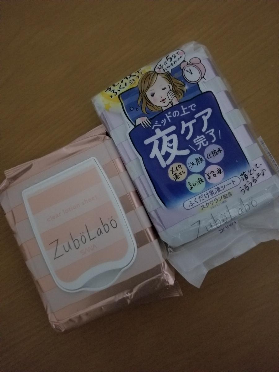 f:id:akinisakusakura:20210326211859j:plain