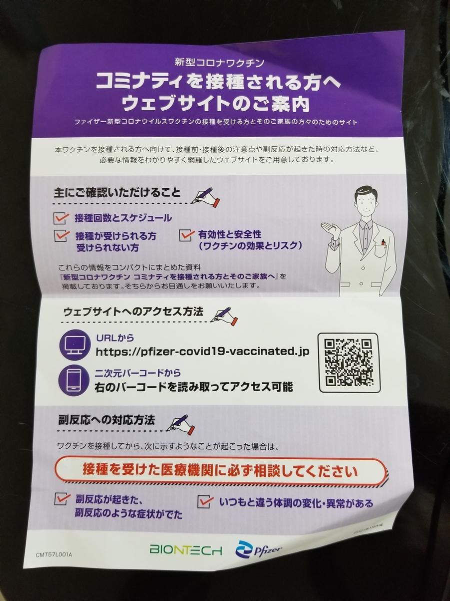 f:id:akinisakusakura:20210514200637j:plain