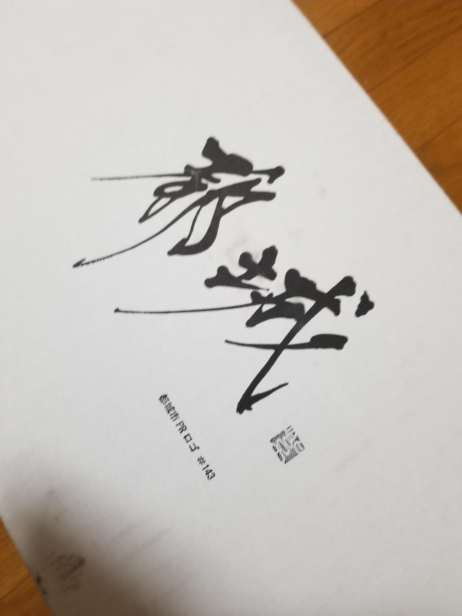 f:id:akinisakusakura:20210809200532j:plain