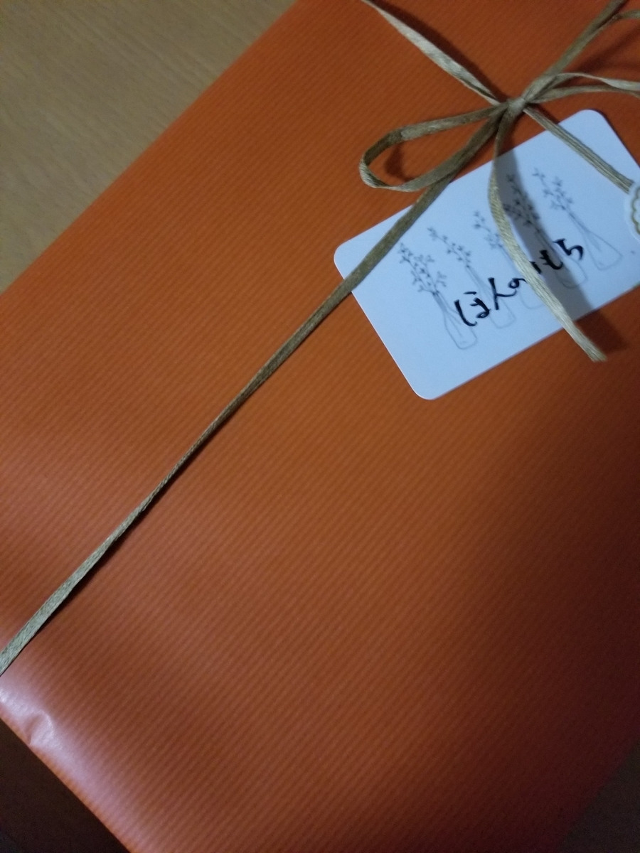 f:id:akinisakusakura:20210828202038j:plain