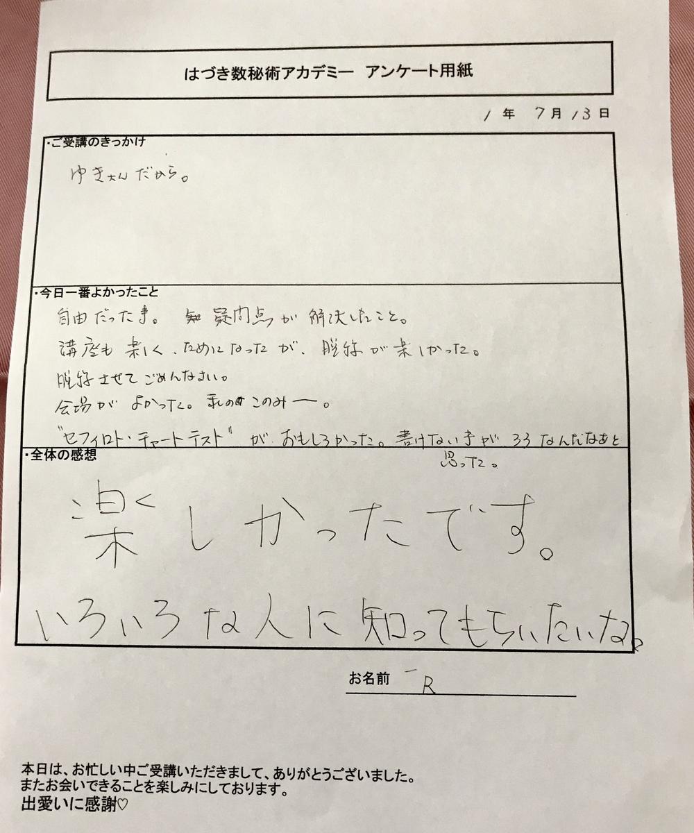 f:id:akino33:20190715020018j:plain