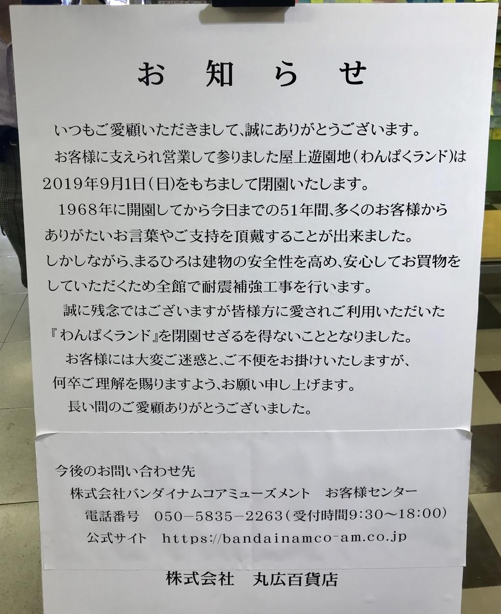 f:id:akino33:20190901231654j:plain