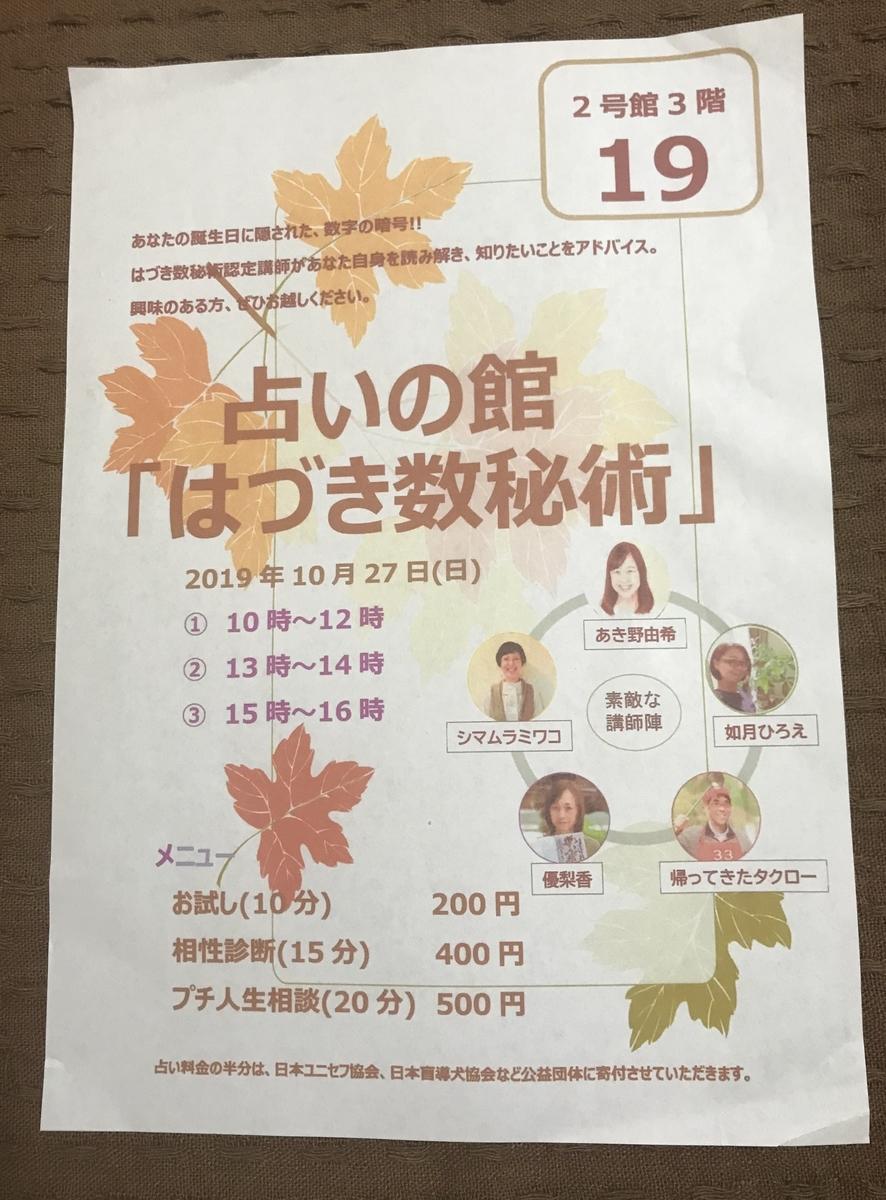 f:id:akino33:20191103001020j:plain