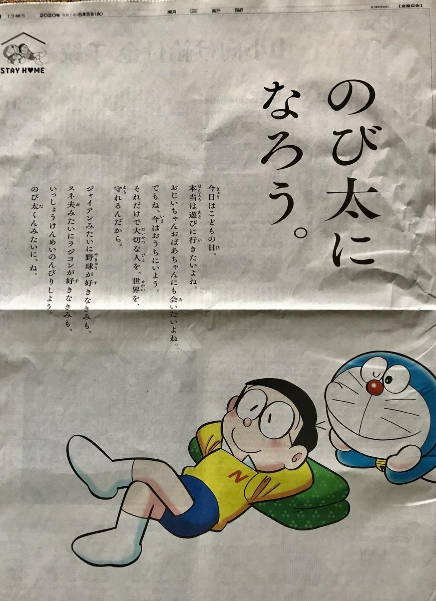 f:id:akino33:20200509130214j:plain