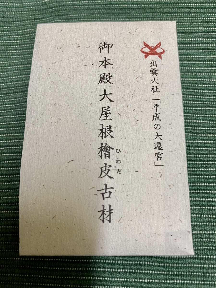 f:id:akino33:20201107001125j:plain