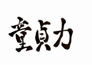 f:id:akinobu0227572905:20170318124850j:image