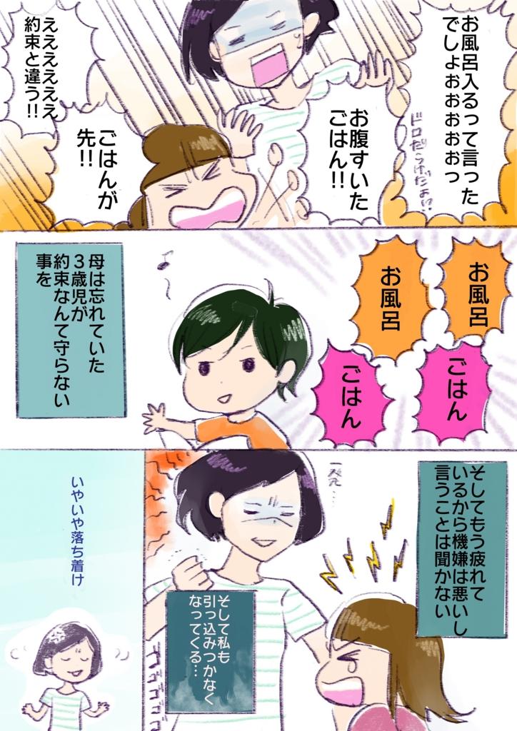 f:id:akinokaki:20160630000134j:plain
