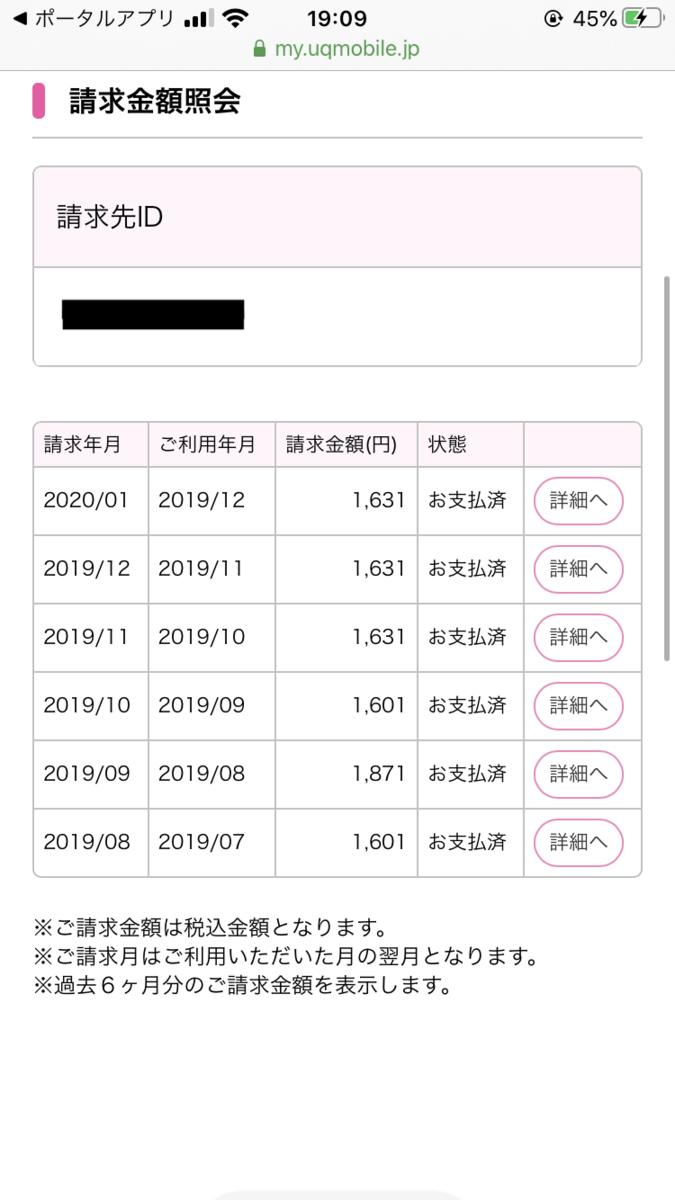 f:id:akinori33:20200123194328p:plain