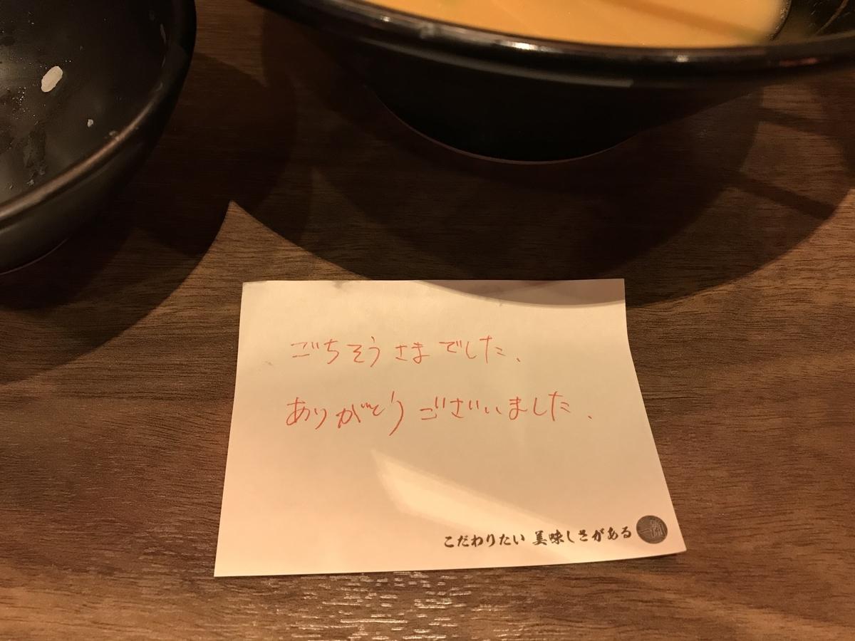 f:id:akinori33:20200131223707j:plain