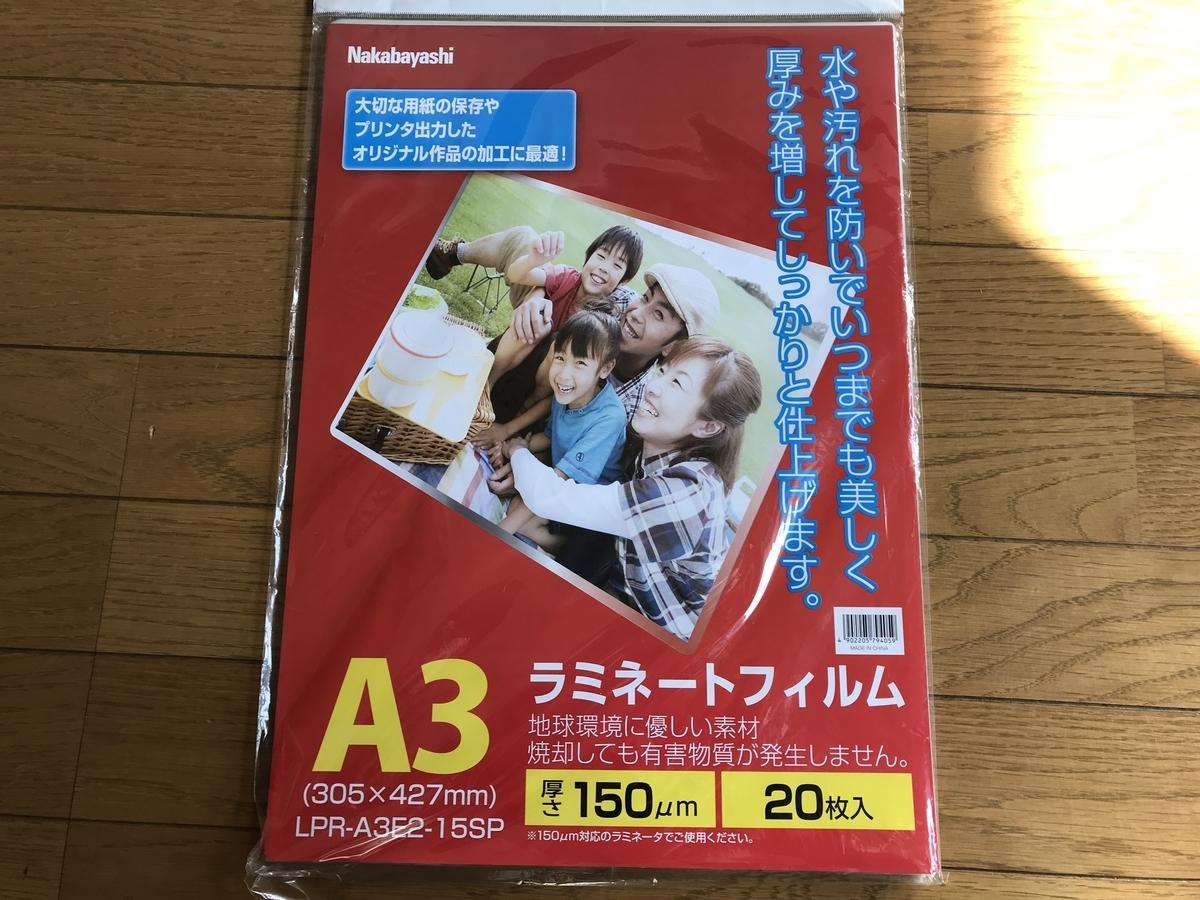 f:id:akinori33:20200205183237j:plain