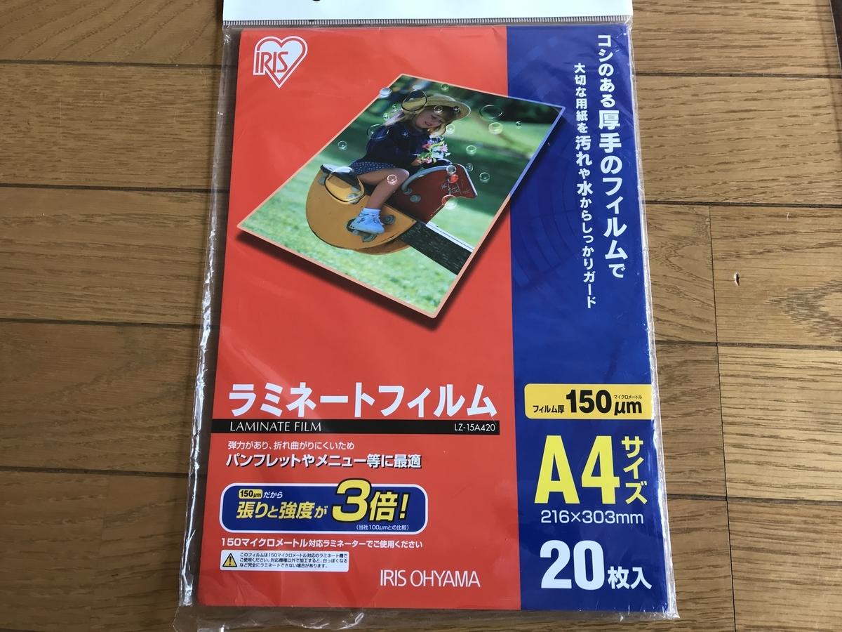 f:id:akinori33:20200205184344j:plain