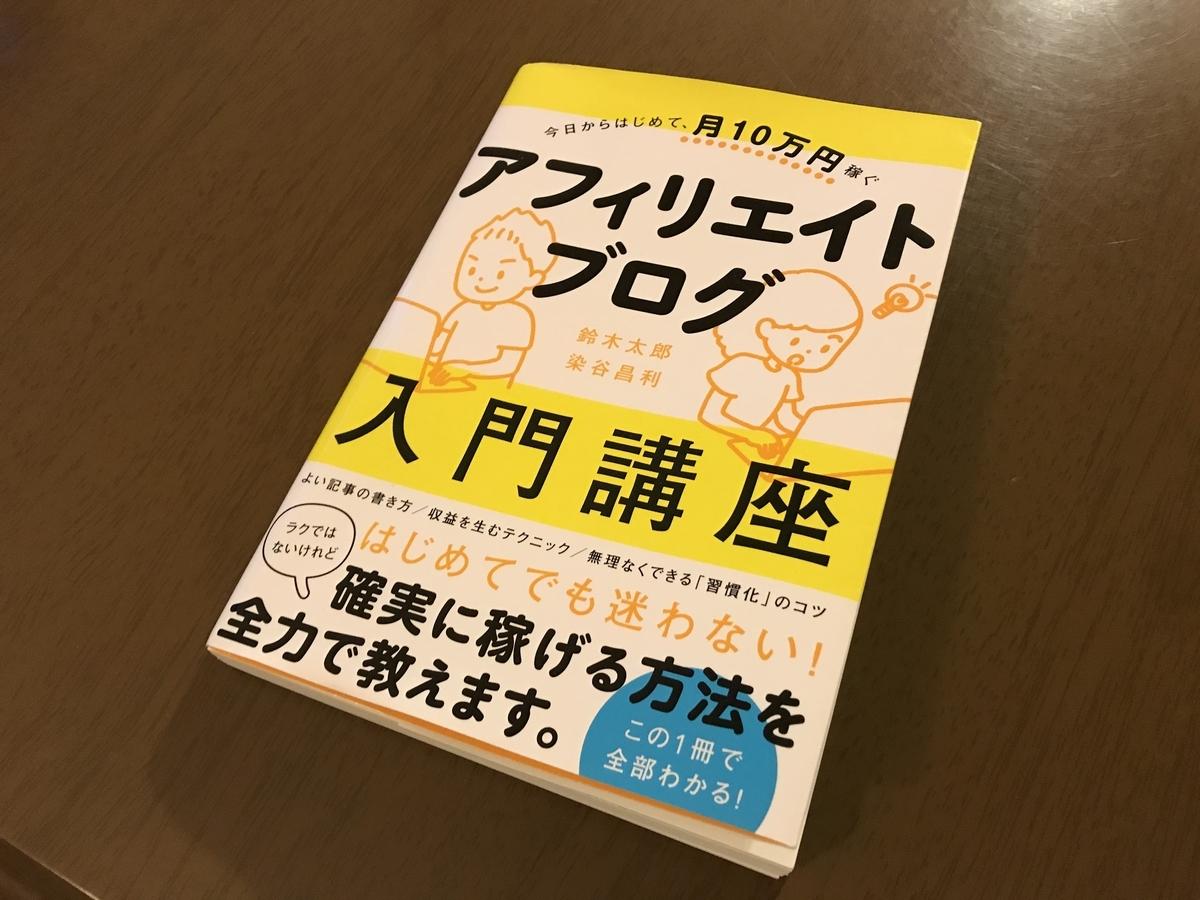 f:id:akinori33:20200217182950j:plain