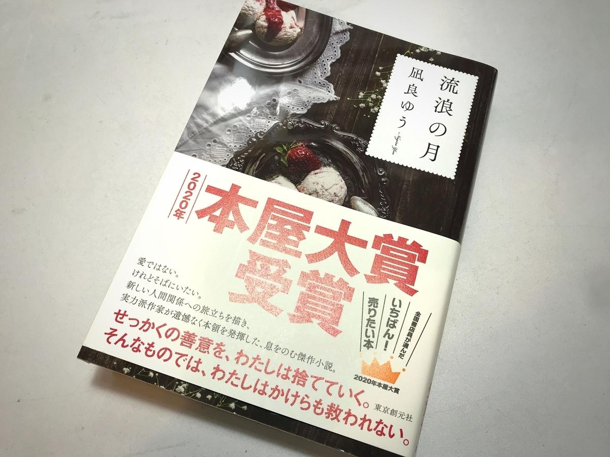 f:id:akinori33:20200521212324j:plain