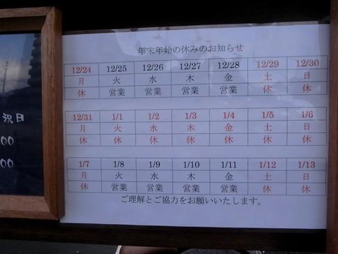 f:id:akinosato:20121231114058j:image