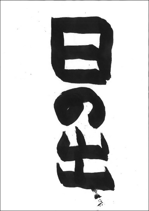 f:id:akinosato:20130117184523j:image