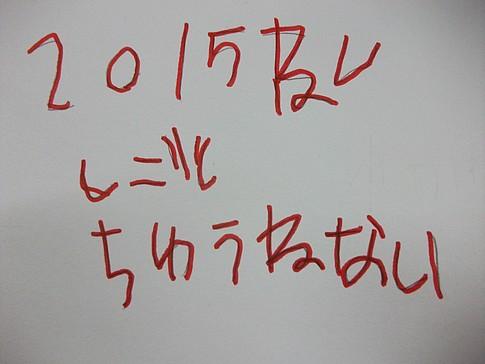 f:id:akinosato:20150127174734j:image