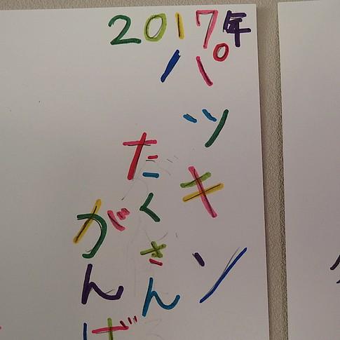 f:id:akinosato:20170106155457j:image