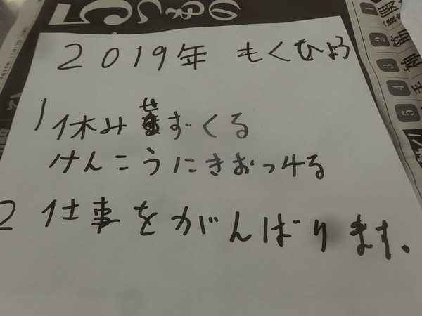 f:id:akinosato:20181228134503j:plain