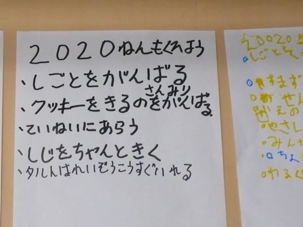 f:id:akinosato:20200107163836j:plain