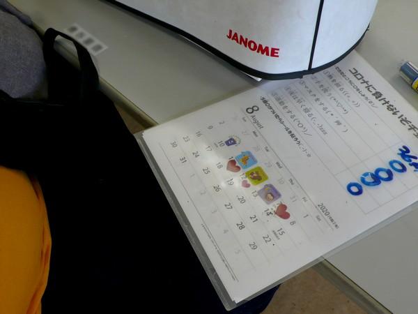 f:id:akinosato:20200812094920j:plain