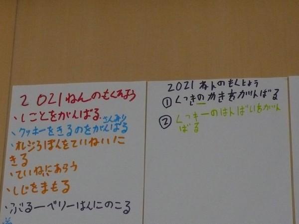 f:id:akinosato:20210111203846j:plain