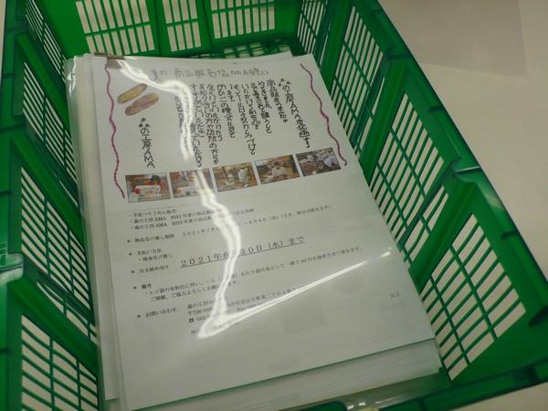 f:id:akinosato:20210611132213j:plain