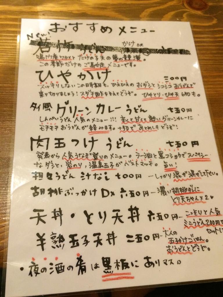 f:id:akio130:20160614154601j:plain