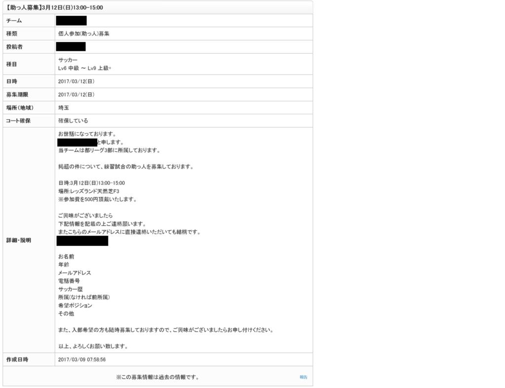 f:id:akio130:20170313225608p:plain