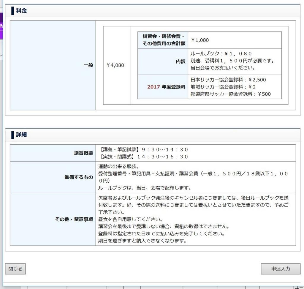 f:id:akio130:20170408185055j:plain