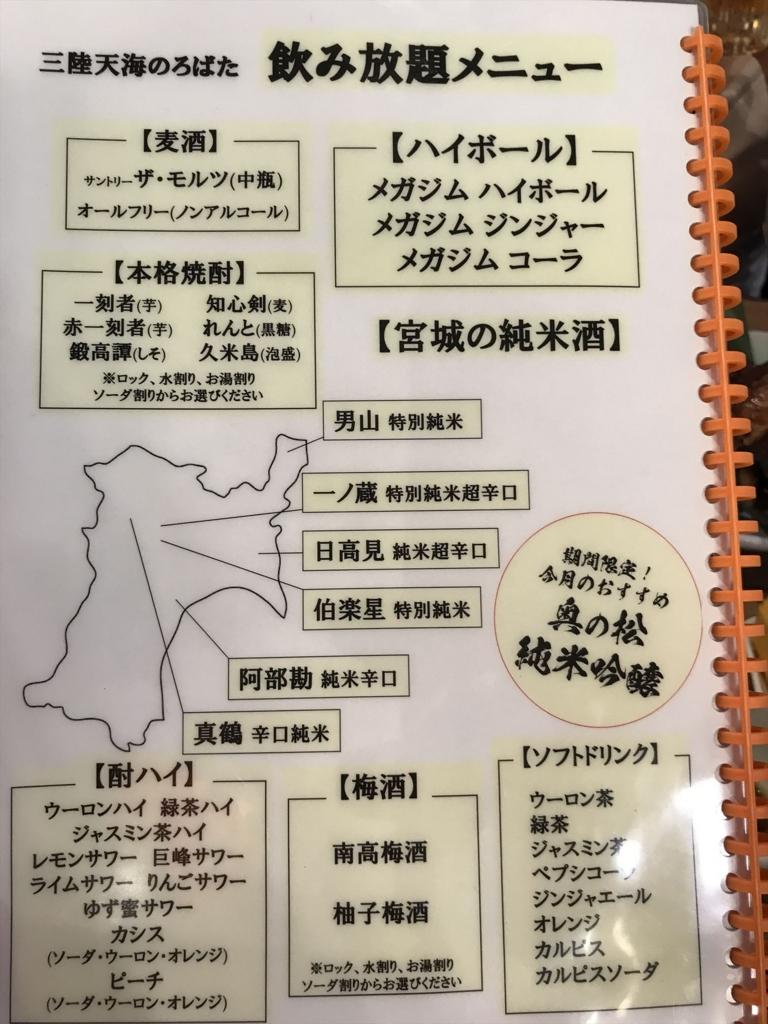 f:id:akio130:20170523195944j:plain